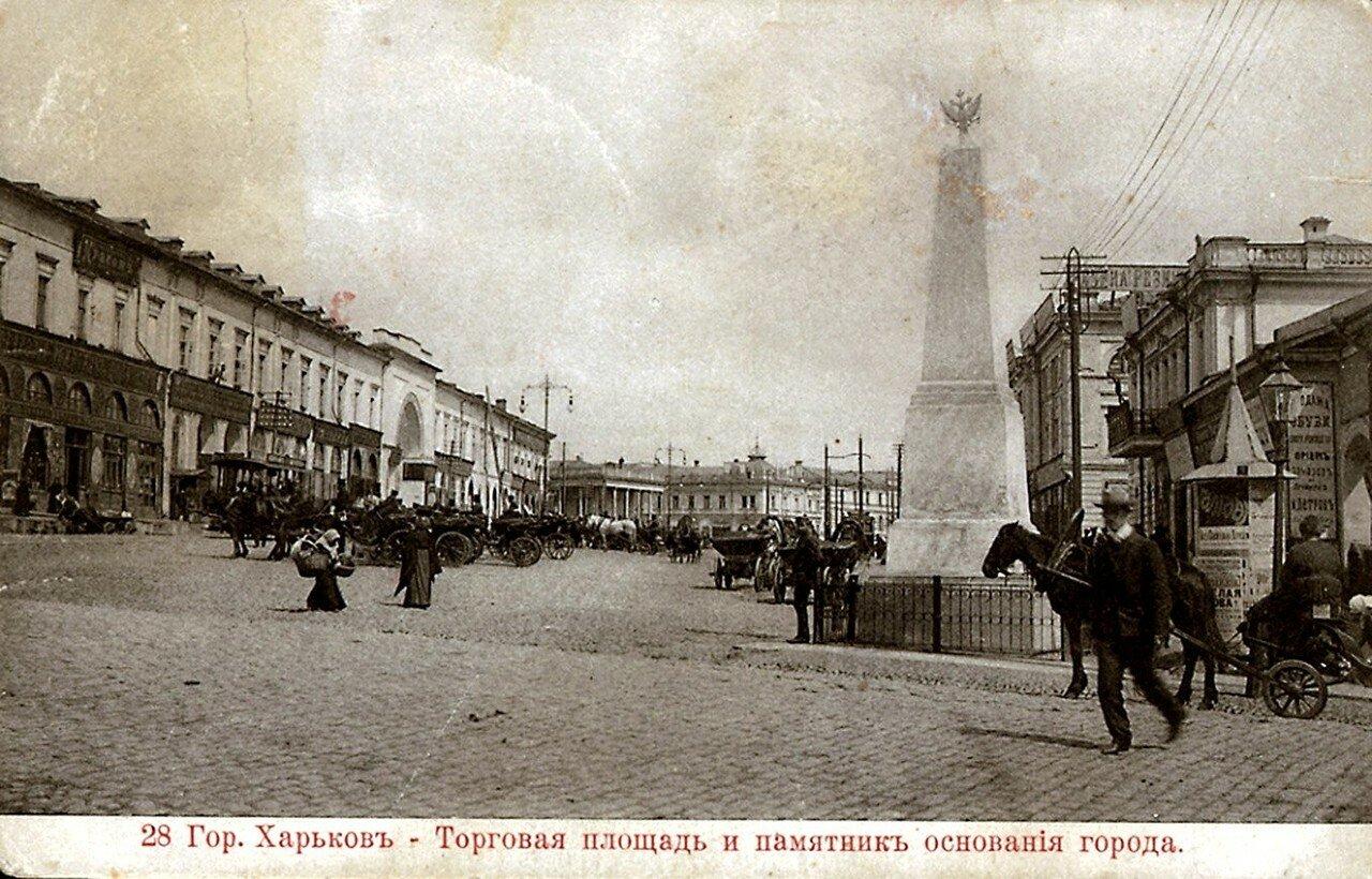 Торговая площадь. Памятник основания города