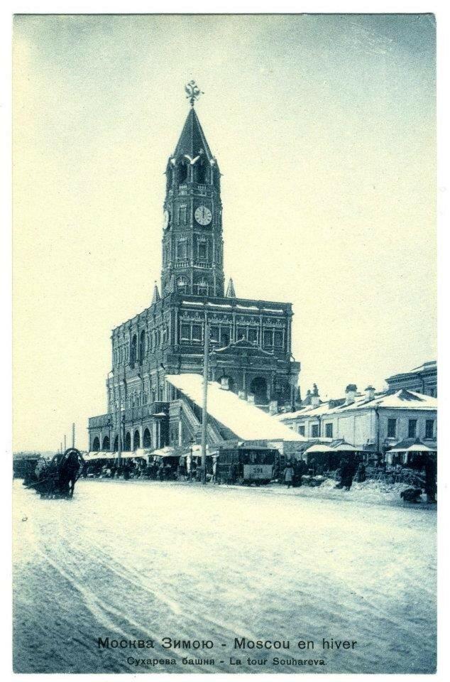 Москва Зимою. Сухарева башня
