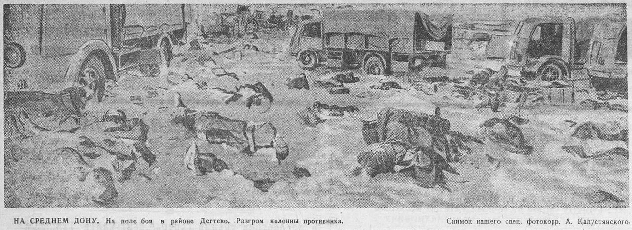 «Красная звезда», 30 декабря 1942 года, как русские немцев били, потери немцев на Восточном фронте, русский дух