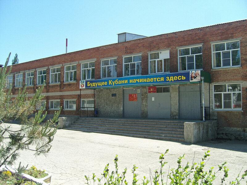школа Темрюка - будущее Кубани