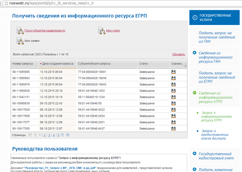 Алексей Навальный Росреестр результаты запросов.png