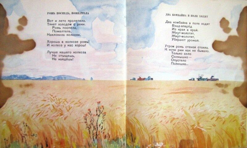 Стоя в поле стих