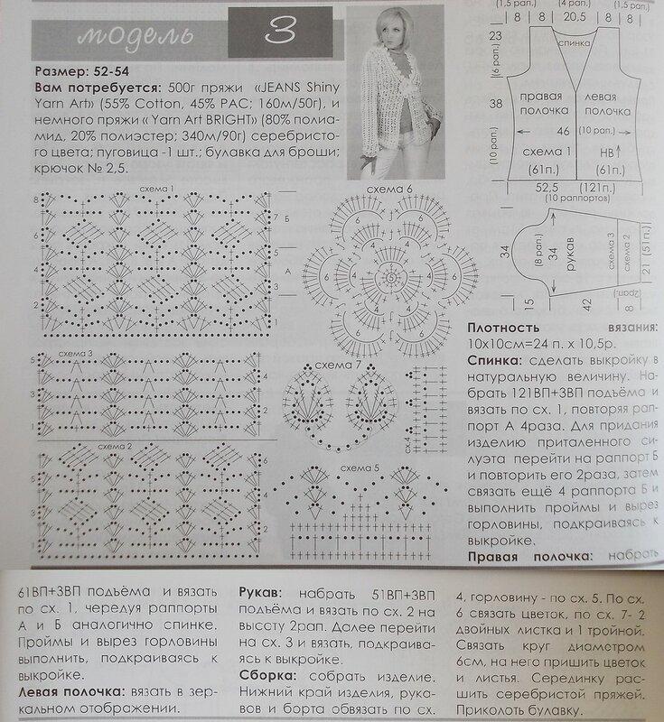 Белый жакет с брошкой (описание, схемы)