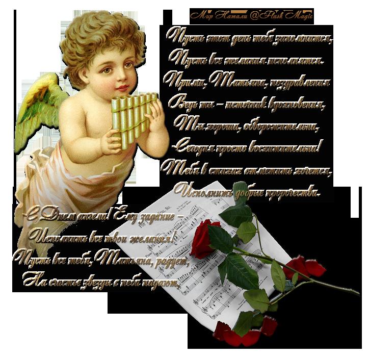 Татьянин день ангела.png