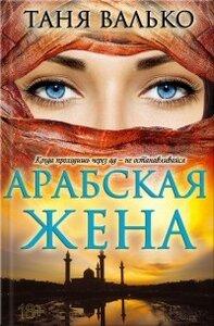 Tanya_Valko__Arabskaya_zhena.jpg