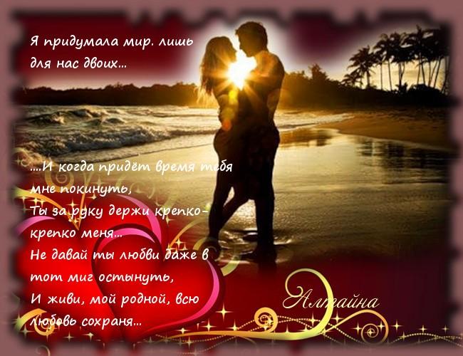 любовь сохрани,Алтайна.jpg