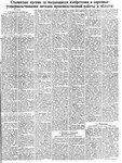 Сталинские премии за 1950 г - 7.jpg