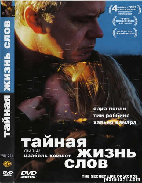 Тайная жизнь слов / The Secret Life of Words (2005/HDRip/BDRip)