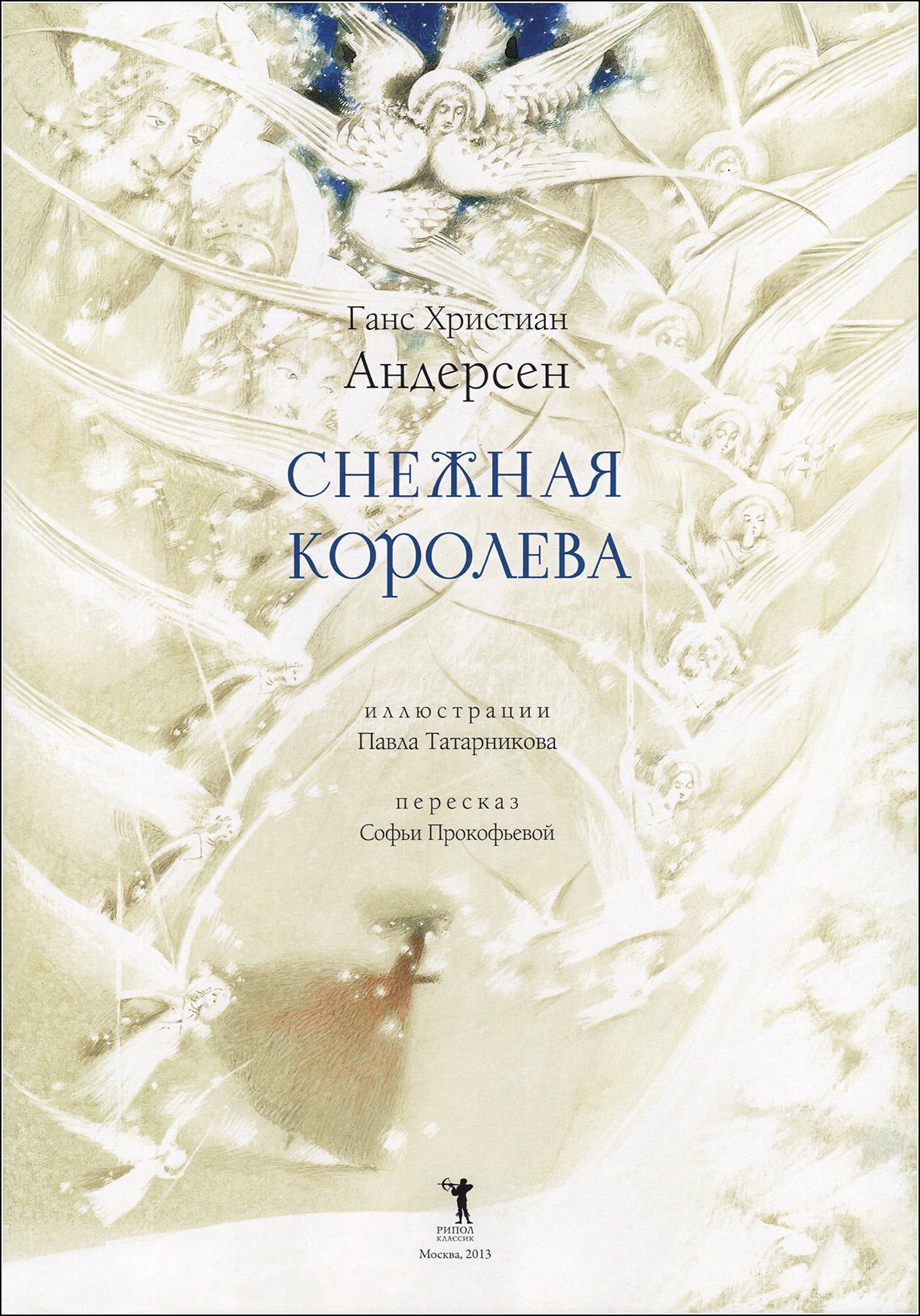 Павел Татарников, Снежная королева