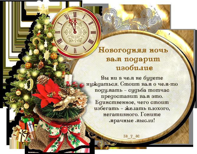 Поздравления к новогоднему подарку