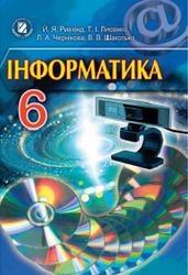 Книга Інформатика, 6 клас, Ривкінд Й.Я., Лисенко Т.I., Чернікова Л.А., Шакотько В.В., 2014