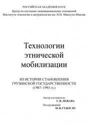 Книга Технологии этнической мобилизации. Из истории становления грузинской государственности (1987-1993 гг.).