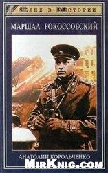 Книга Маршал Рокоссовский