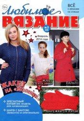 Журнал Любимое вязание  № 2 2014