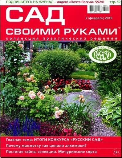 Книга Журнал: Сад своими руками №2 (Февраль 2015)