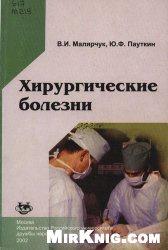 Хирургические болезни