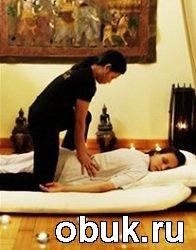 Книга Как делать Тайский массаж (2014г., SATRip)