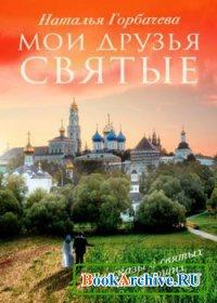 Книга Мои друзья святые. Рассказы о святых и верующих