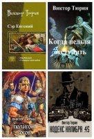 Книга Тюрин Виктор - Собрание сочинений  (9 книг) fb2 11Мб