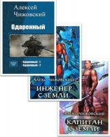 Книга Чижовский Алексей - Cборник (6 книг) fb2, txt 13Мб