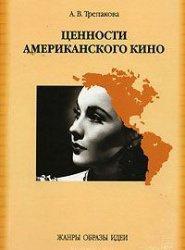 Книга Ценности американского кино. Жанры. Образы. Идеи