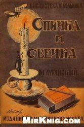 Книга Спичка и свечка
