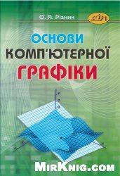 Книга Основи комп'ютерної графіки