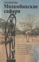 Книга Мозамбикские сафари