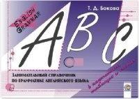 Аудиокнига Занимательный справочник по грамматике английского языка в картинках, таблицах и схемах pdf 15,51Мб