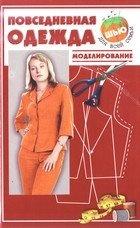 Книга Повседневная одежда. Моделирование