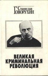 Книга Великая криминальная революция