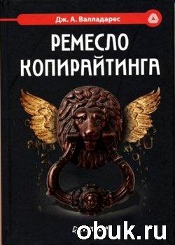 Книга Ремесло копирайтинга