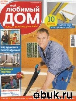 Журнал Мой любимый дом №10 (октябрь 2012)