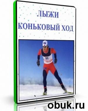 Книга Лыжи - обyчение кoньковому xоду