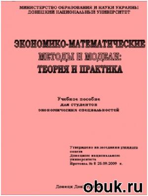 Книга Экономико-математические методы и модели: теория и практика