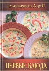 Книга Первые блюда