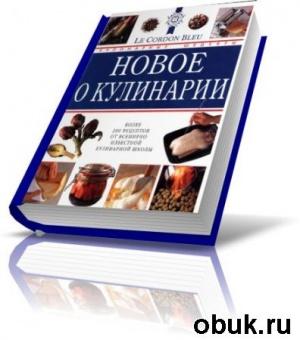 Книга Новое о кулинарии: кулинарные шедевры от Le Cordon bleu