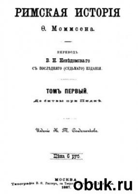 Книга Римская история. Том I, II, III, V