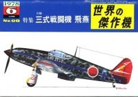 Журнал Famous Airplanes Of The World old series 98 (6/1978): Kawasaki Type 3 Fighter Hien.