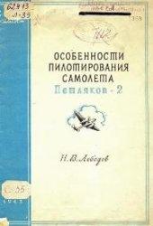 Книга Особенности пилотирования самолета Петляков-2