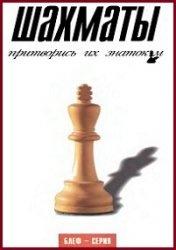 Книга Шахматы. Притворись их знатоком
