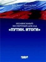 Книга Путин. Итоги