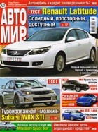 Журнал Автомир №50 (декабрь), 2010