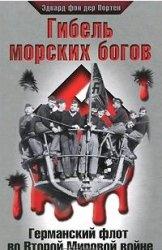 Книга Гибель морских богов. Германский флот во Второй Мировой войне