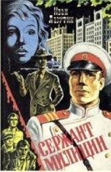 Книга Сержант милиции