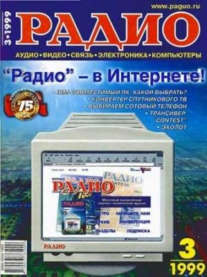 """Журнал """"Радио"""" №3 1999"""