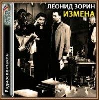 Книга Зорин Леонид - Измена (Аудиоспектакль)  99,1Мб