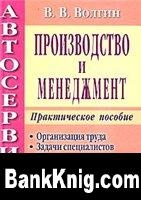 Книга Автосервис. Производство и менеджмент: Практическое пособие. djvu 20Мб