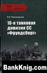 "Книга 10-я танковая дивизия СС ""Фрундсберг"" djvu 5Мб"