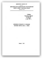 Аудиокнига Методическое руководство по определению прогнозных ресурсов золота и серебра pdf 3,1Мб